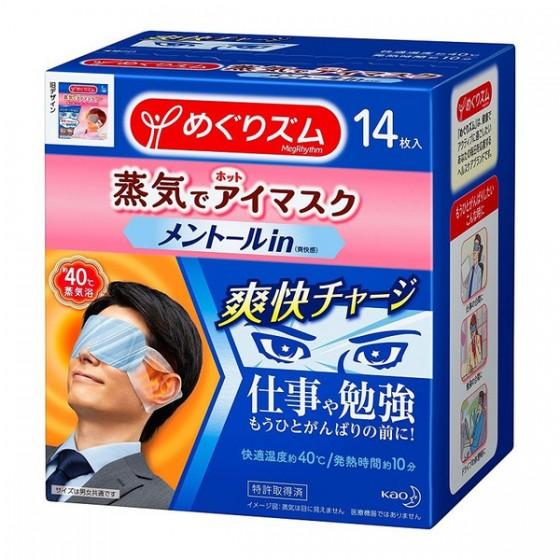 Kao MegRhythm Steam Eye Mask