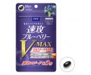 DHC V-MAX Haste Blueberry Черника+Лютеин и Астаксантин