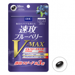 DHC V-MAX Haste Blueberry