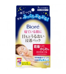 KAO Biore Sleeping Eye Mask Gel Pad - Ночные патчи для глаз