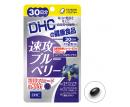 DHC Черника - быстрый эффект