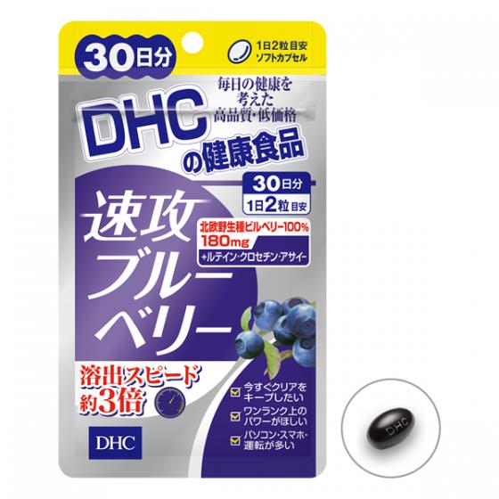 DHC Черника ( на 30 дней)