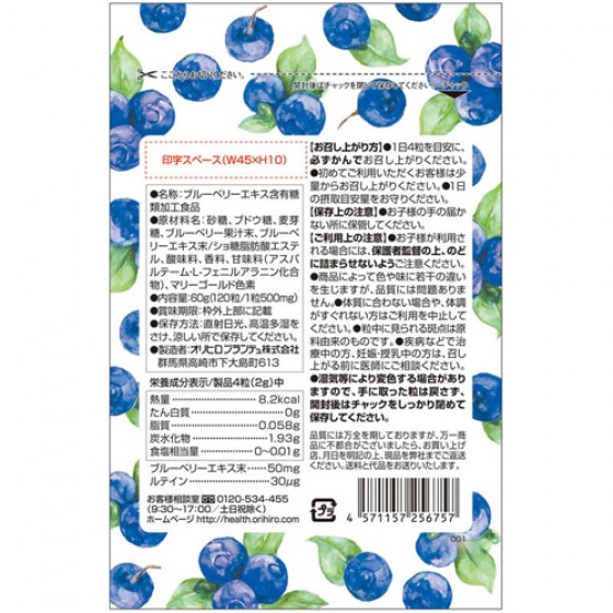 Orihiro blueberry and lutein( 120 таб)