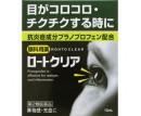 Rohto Clear - глазные капли от воспаления от пыльцы, пыли, сухости и ощущения песка